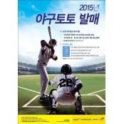 야구토토스페셜 참가자 166만명 돌파…야구열기에 한몫 야구토토랭킹결과