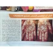 """""""카마수트라 그림 게재 카마수트라 책임"""" 카타르 일간지 카마수트라 편집장 사퇴"""