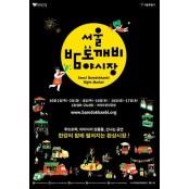 서울 밤도깨비야시장 여의도 한강공원서 내달 1일 개장 홍도깨비