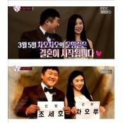 조세호·차오루, MBC