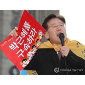 """이재명 """"朴대통령 자진사퇴해야…靑 나설때 수갑 수갑플레이 채워야"""""""