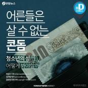 [카드뉴스] 어른들은 살 편의점콘돔 수 없는 콘돔 편의점콘돔