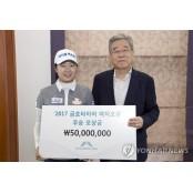 강원랜드, KLPGA 우승 강원랜드여자 박보미 선수에 포상금 강원랜드여자 5천만원