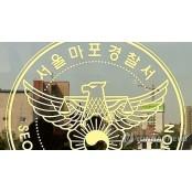 """유명 유튜버 """"성추행 당하고 반나체 야동사진 사진 유포""""…수사 착수"""