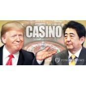 트럼프의 반칙?…아베에게 특정 카지노 업체 진출허용 요청 카지노사이트 제작