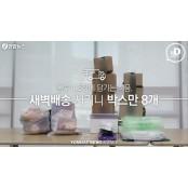 """[디지털스토리] """"마트서 비닐봉지 성인용품당일배송 사용 금지됐는데"""" 새벽 성인용품당일배송 배송은 사각지대"""