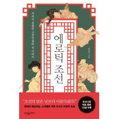 조선 성풍속도 복원한 에로틱 박영규씨 신간