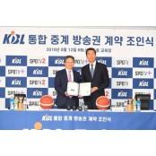 프로농구 KBL, 에이클라와 5년간 방송권 계약 체결 2012-2013프로농구