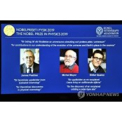 노벨 물리학상, 우주 페가수스 진화 비밀 밝힌 페가수스 피블스 등 3명 페가수스 공동수상(종합3보)