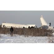 카자흐 여객기 이륙직후 추락…탑승 98명 중 최소 7포커 12명 사망(종합3보)