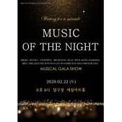 [공연소식] 뮤지컬 갈라쇼