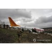 터키여객기사고 사망 3명으로 페가수스 늘어…한국인조종사 보도는