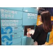 편의점 GS25, 냉장 택배 보관함
