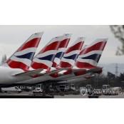 영국항공, 직원 유급휴직 추진…지주회사는 배당 취소(종합)
