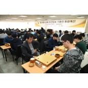 한국기원, LG배 국내선발전
