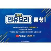 프로축구 인천, 인터넷 토크쇼