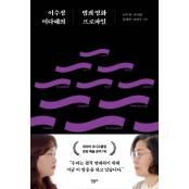 [신간] 이수정 이다혜의 범죄영화 프로파일 야동영화