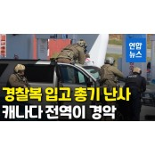 [영상] 경찰 제복 제복 입고 총기난사, 최소 제복 13명 사망…캐나다 전역이 제복 경악
