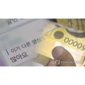 """미성년 나체촬영ㆍ탈의실몰카…""""성 착취물 관련자에 관용없다"""" 나체사진"""