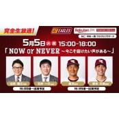 일본 야구 라쿠텐, 코로나19로 구단 훈련 시설 라쿠텐 폐쇄 연장