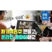 """[이슈 컷] """"외롭고 심심해"""" 자가격리주에 온라인 술파티까지 심심해"""