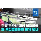 [뉴스피처] 한국 온라인 무료온라인게임순위 게임 이용자들, 왜 무료온라인게임순위 국민청원까지 하게 됐나 무료온라인게임순위