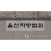 """여자친구 나체 촬영 여자나체 뒤 """"안 만나주면 여자나체 유포"""" 협박…징역 8개월 여자나체"""