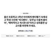 """""""팬티세탁 과제 교사 파면해야"""" 靑 국민청원 20만 섹시팬티 돌파"""