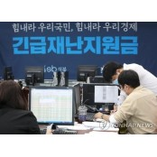[팩트체크] 토익응시 못쓰고, 토익학원 OK…재난지원금 총정리