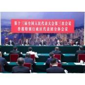 中지도부, 미중갈등 속 홍콩·대만대표단에