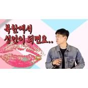[연통TV] 북한에서 성인이 되면 000이 달라진다