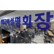 코로나19에 얼어붙은 노동시장…4월 기업 구인 36% 급감 구인구직