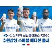 K리그1 수원, 신신제약과 파스 콜라보
