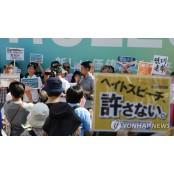 일본, 코로나 여파로 요코하마