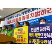 """창원시 공무원들 """"폭행 민원인 엄벌해야"""""""