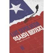 세풀베다가 남긴 마지막 티그레 장편소설