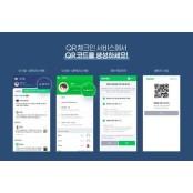 노래방 등 QR코드 전자출입명부, 네이버 클럽노래 웹·앱에서 이용가능