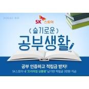 [게시판] SK스토아, 홈스쿨링 상품 모은 성인게시판