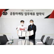 프로야구 kt, 한국민속촌과 프로야구 팬서비스 제휴 협약 프로야구