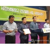 """울산시민연대 """"세창냉동창고 리모델링 사업 시민 감사 청구"""" 냉동"""