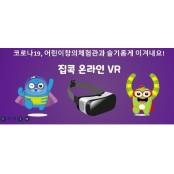 """""""집에서 VR 즐기세요"""" 전북어린이체험관 온라인 온라인놀이터 프로그램 개설"""