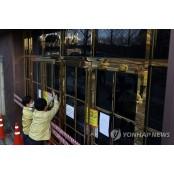 광주시, 신천지 교회 2곳 출입금지 명령 15일 온라인신천지 해제