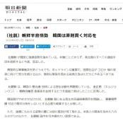 """아사히 """"한국, 北에 좌우되지 않는 담력갖고 일관된 한국 대응해야"""""""