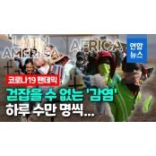[영상] 중남미·아프리카 고삐 풀린 확산…코로나19 아프리카 팬데믹 심각