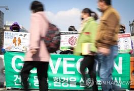 한국채식연합 '건강,