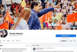페이스북, 베네수 마두