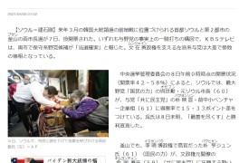"""日언론 """"서울·부산시장 보선 與 참패, 문재인 정부에 타격"""""""