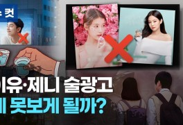 [이슈 컷] 소주병에 이어 이번엔…아이유·제니 술광고 아예 못보게 될까?