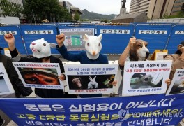 '동물실험 중단하라!'