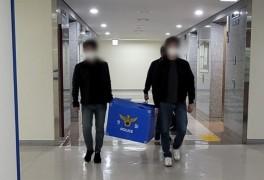 경찰, 유명 가상화폐 거래소 강제수사…자산 2천400억원 동결